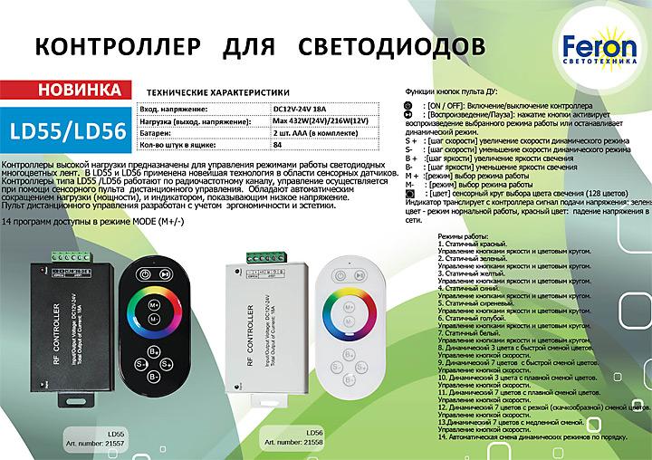 Каталог Светильник LED ВАРТОН ТРИУМФ 120, 60Вт 6500K